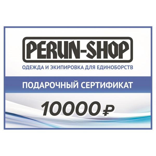 Подарочный сертификат 10000