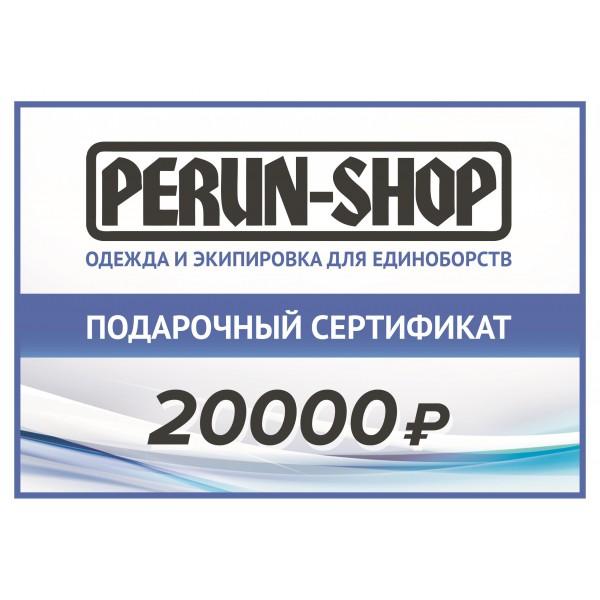 Подарочный сертификат 20000<br>Вес кг: 0.00000000;